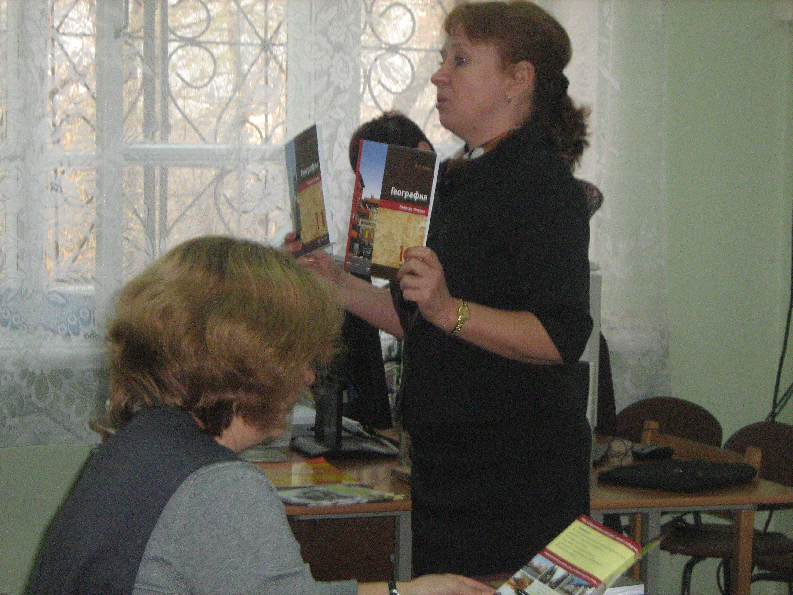 В.Н. Холина - автор нового УМК по тгеографии